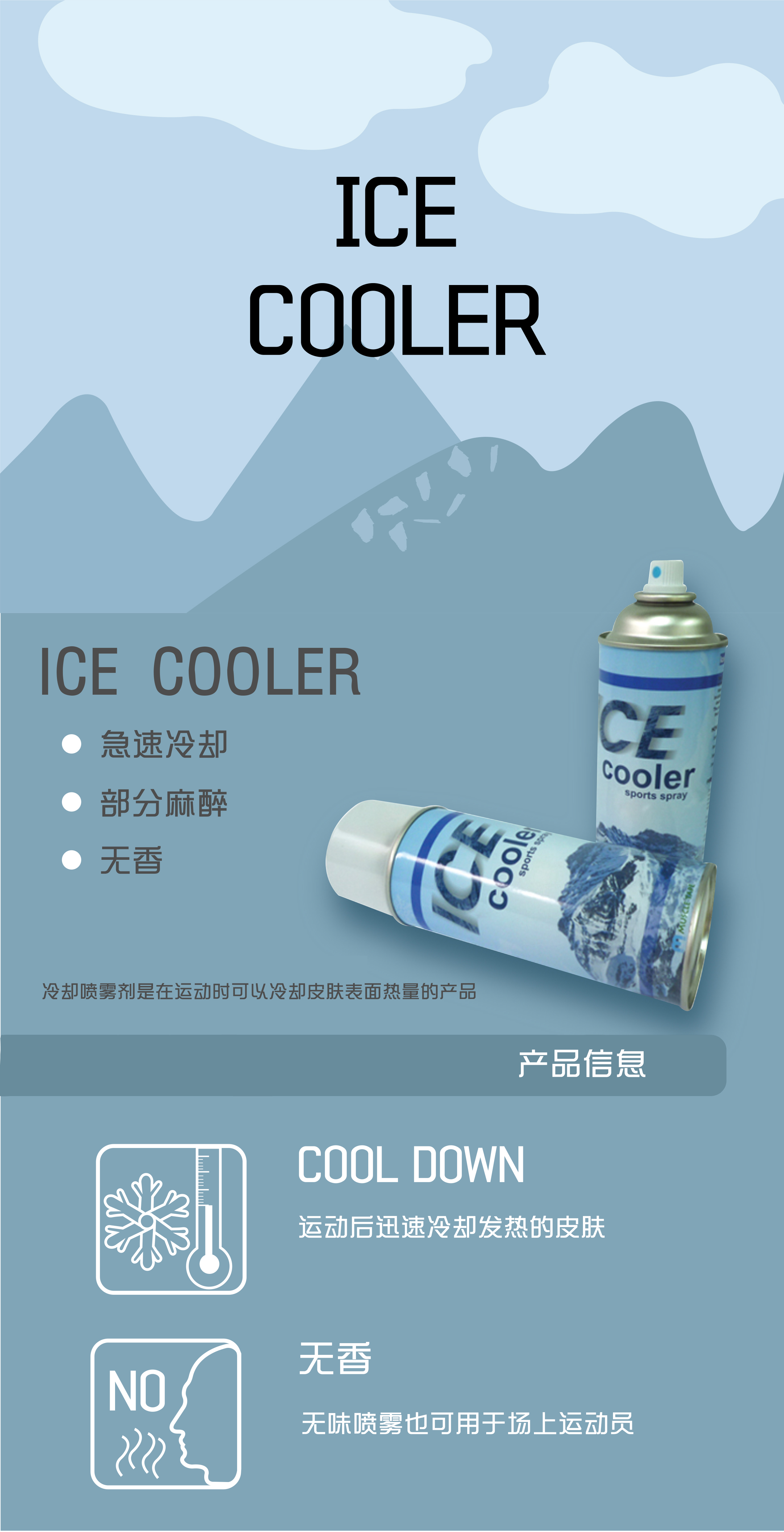 Chinese Ice cooler